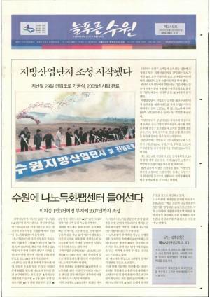 제245호(2003.06.03)