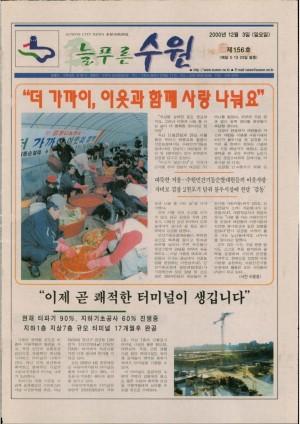 제156호(2000.12.03)