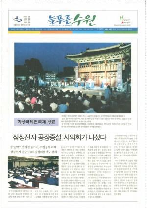 제247호(2003.06.23)