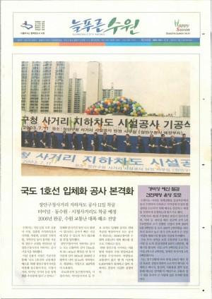 제249호(2003.07.13)