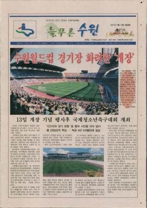 제172호(2001.05.13)