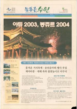 제264호(2003.12.23)