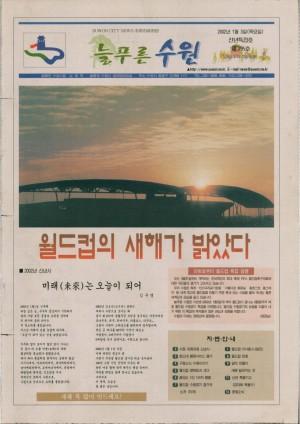 제195호(2002.01.03)