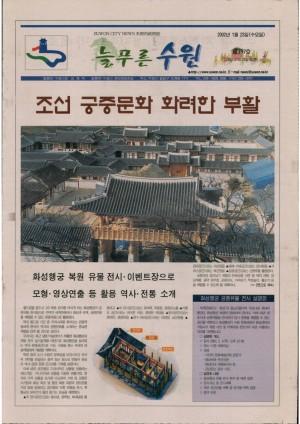 제197호(2002.01.23)