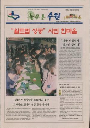제198호(2002.02.03)