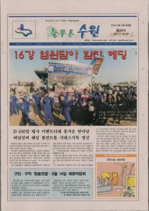 제200호(2002.02.23)