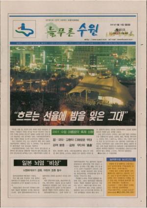 제181호(2001.08.13)