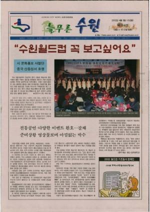 제204호(2002.04.03)