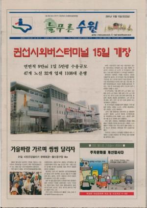 제187호(2001.10.13)