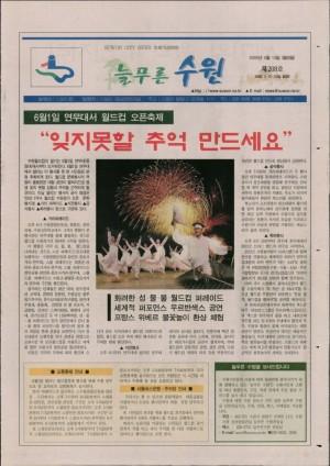 제208호(2002.05.13)