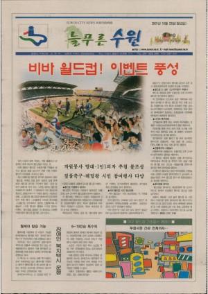제188호(2001.10.23)