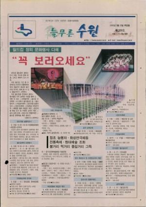 제209호(2002.05.23)