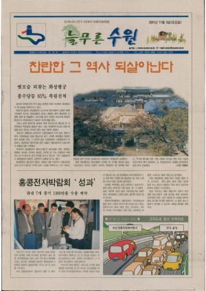 제189호(2001.11.03)