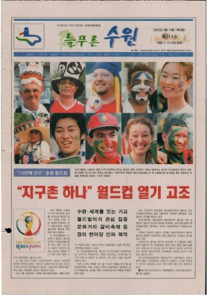 제211호(2002.06.13)