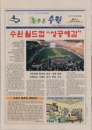 제191호(2001.11.23)