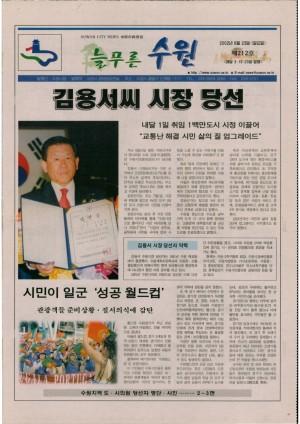 제212호(2002.06.23)