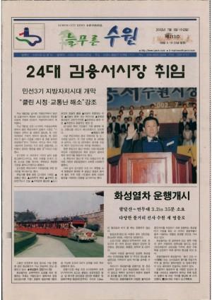 제213호(2002.07.03)