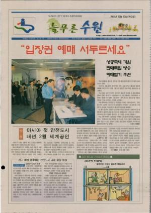 제193호(2001.12.13)