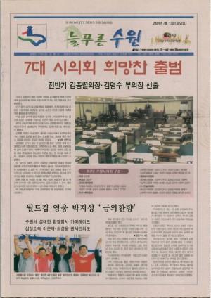 제214호(2002.07.13)