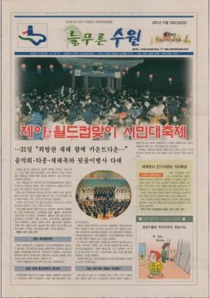 제194호(2001.12.23)