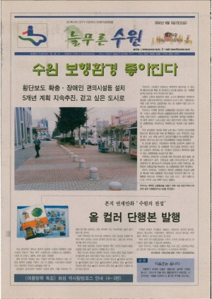 제216호(2002.08.03)