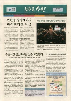 제228호(2002.12.13)