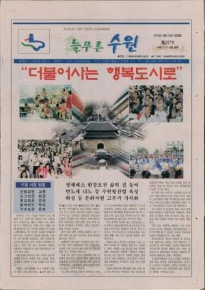 제217호(2002.08.23)