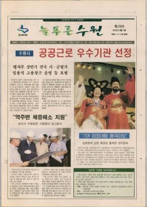 제218호(2002.09.03)