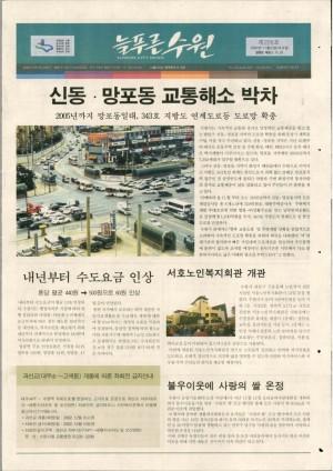 제226호(2002.11.23)