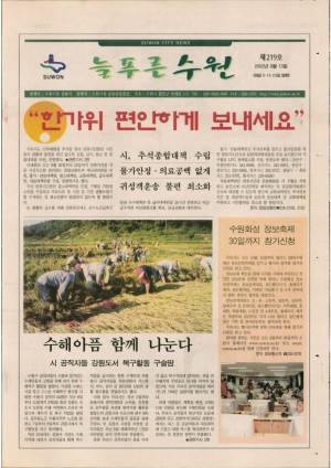 제219호(2002.09.13)