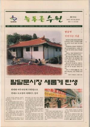제220호(2002.09.23)