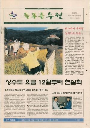 제222호(2002.10.13)