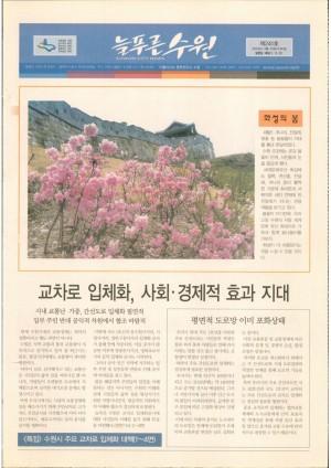 제241호(2003.04.23)