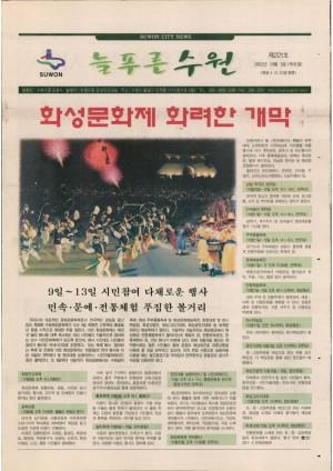 제221호(2002.10.03)