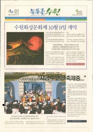 제256호(2003.10.03)