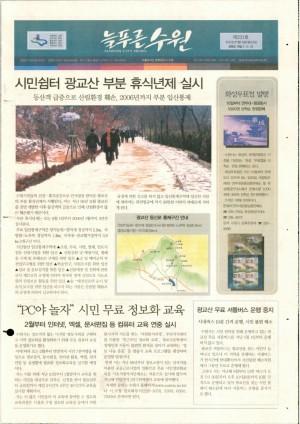 제231호(2003.01.13)