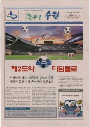 제202호(2002.03.13)