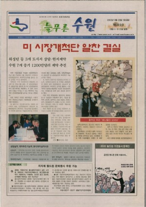 제203호(2002.03.23)