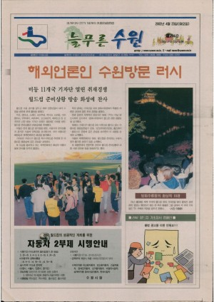 제206호(2002.04.23)