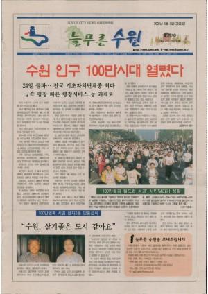 제207호(2002.05.03)