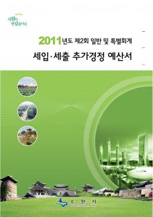 2011년도 2회 추경 예산서