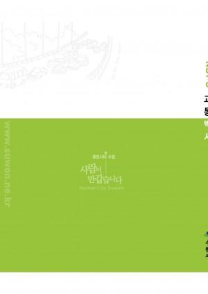 2010년 교통백서
