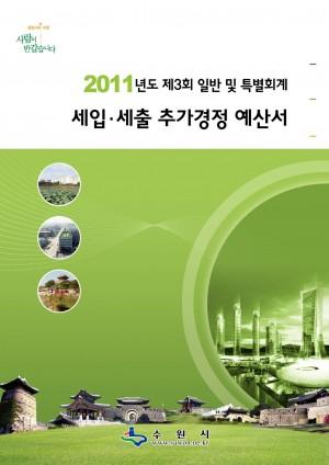 2011년_3회추경_예산서