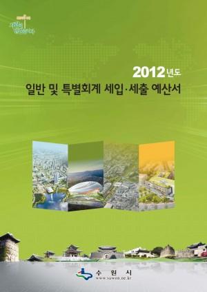 2012년도 일반및 기타특별회계 예산서