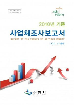 2010년 기준 사업체조사보고서