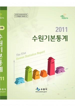 제51회 수원기본통계(2010년 기준)