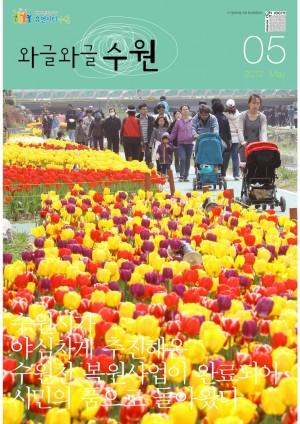 와글와글 수원[시정소식지 2012. 5월호]