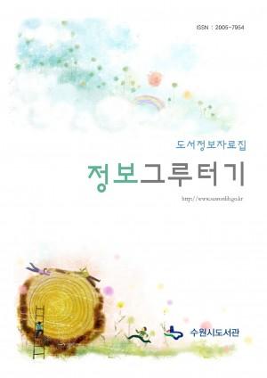 정보그루터기(2011)