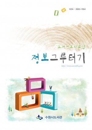 정보그루터기(2012)
