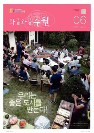 와글와글 수원[시정소식지 2012. 6월호]